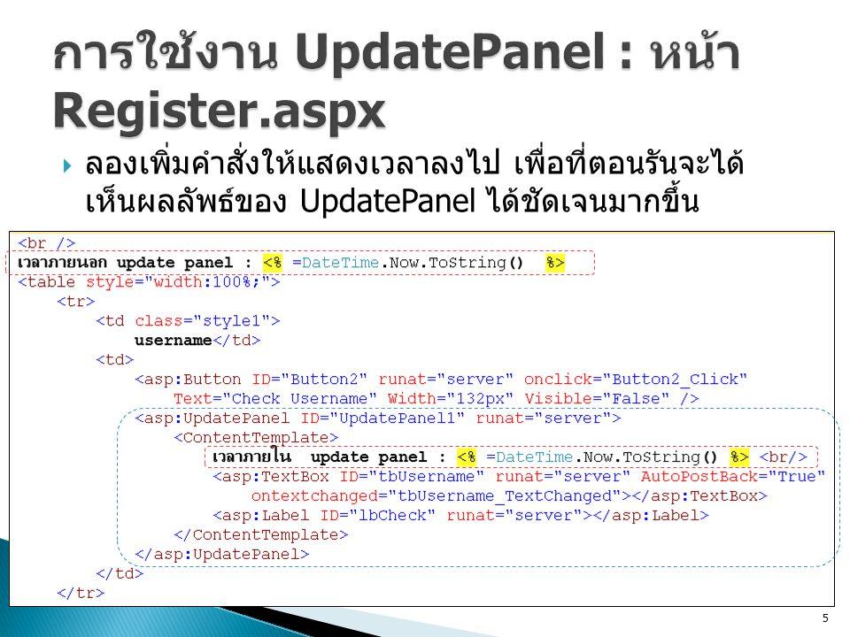 การใช้งาน UpdatePanel : หน้า Register.aspx
