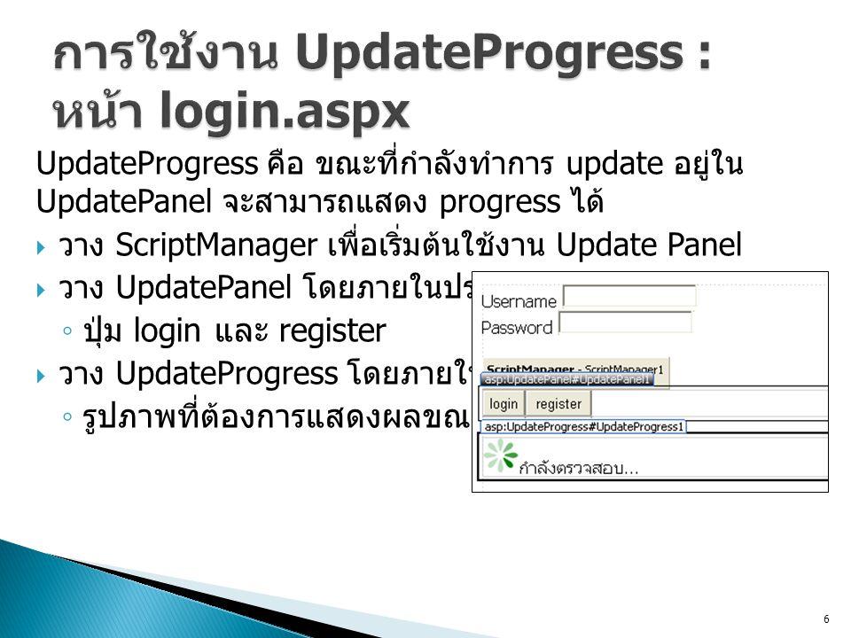 การใช้งาน UpdateProgress : หน้า login.aspx