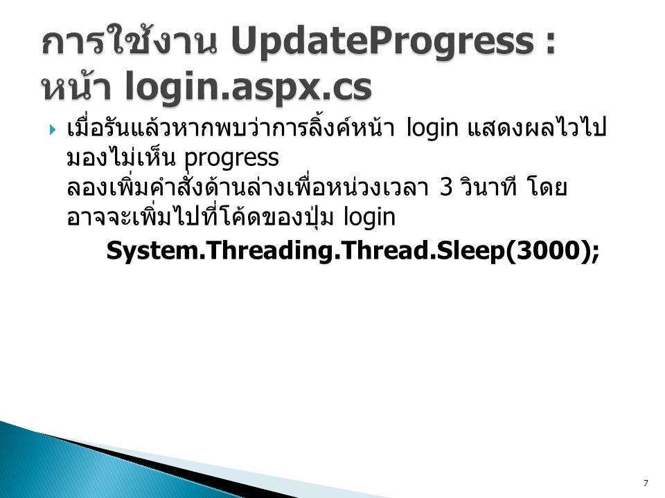 การใช้งาน UpdateProgress : หน้า login.aspx.cs