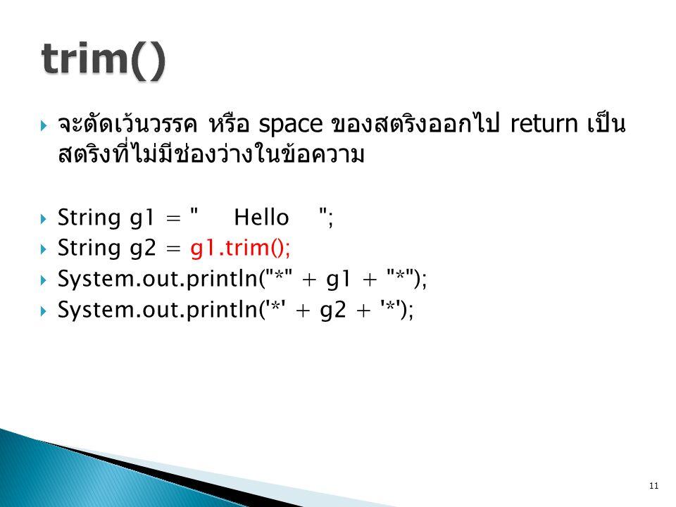 trim() จะตัดเว้นวรรค หรือ space ของสตริงออกไป return เป็นสตริงที่ไม่มีช่องว่างในข้อความ. String g1 = Hello ;
