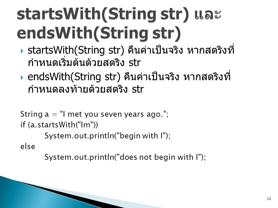 startsWith(String str) และ endsWith(String str)
