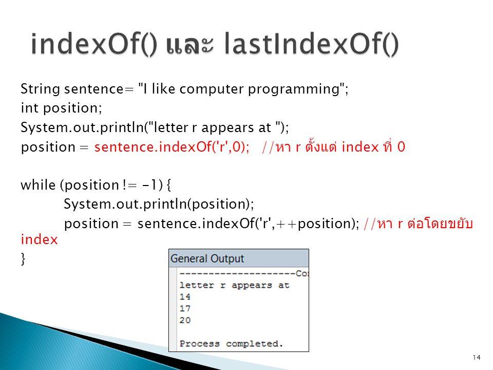 indexOf() และ lastIndexOf()