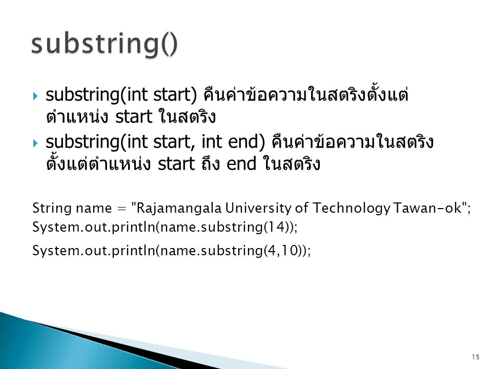 substring() substring(int start) คืนค่าข้อความในสตริงตั้งแต่ตำแหน่ง start ในสตริง.