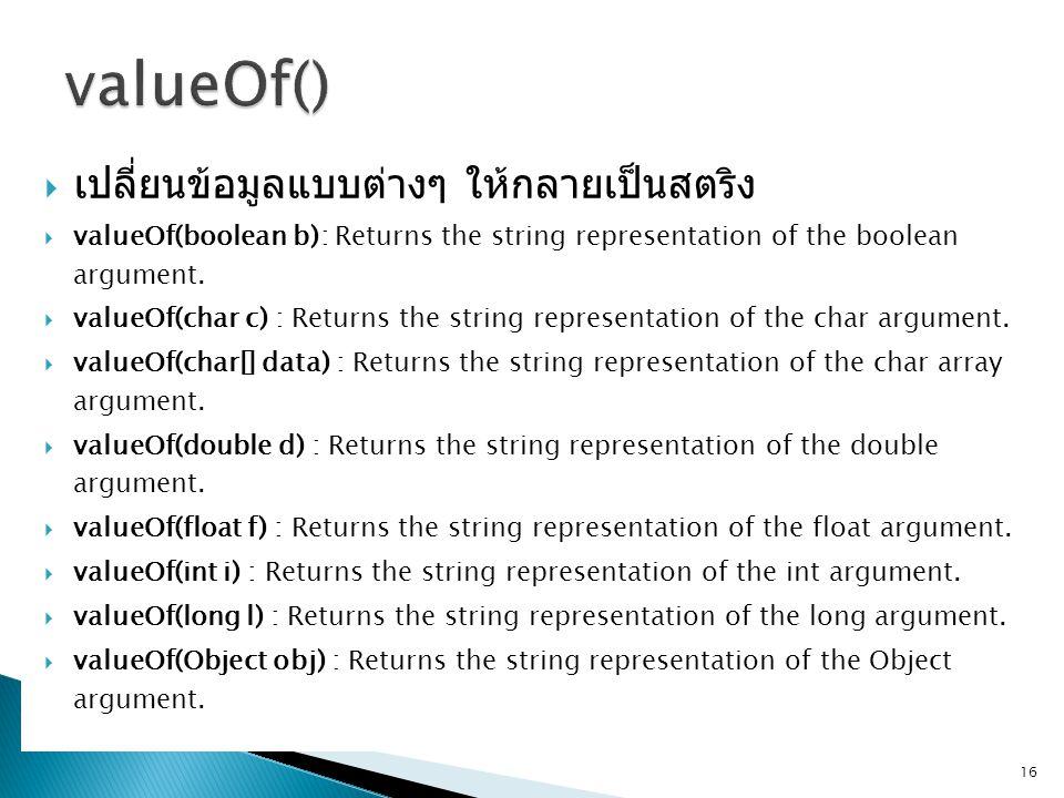 valueOf() เปลี่ยนข้อมูลแบบต่างๆ ให้กลายเป็นสตริง