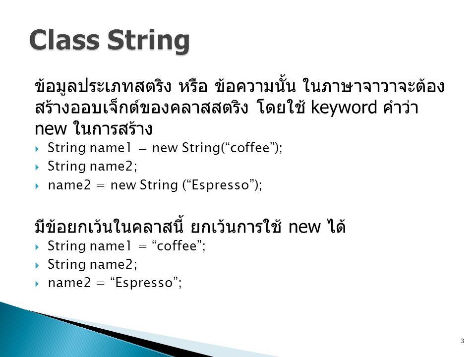 Class String ข้อมูลประเภทสตริง หรือ ข้อความนั้น ในภาษาจาวาจะต้องสร้างออบเจ็กต์ของคลาส สตริง โดยใช้ keyword คำว่า new ในการสร้าง.