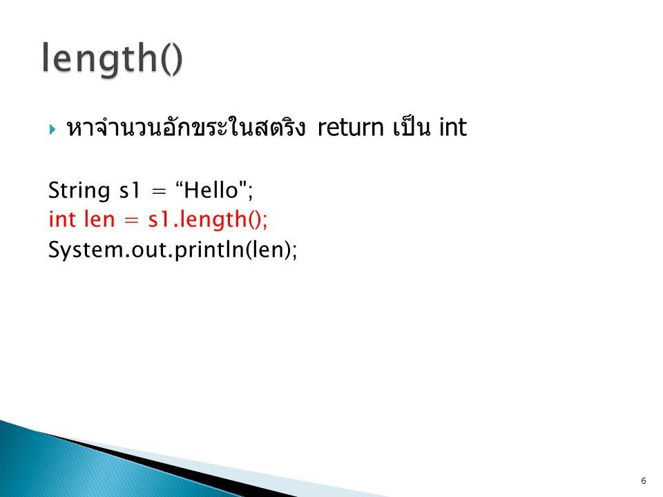length() หาจำนวนอักขระในสตริง return เป็น int String s1 = Hello ;