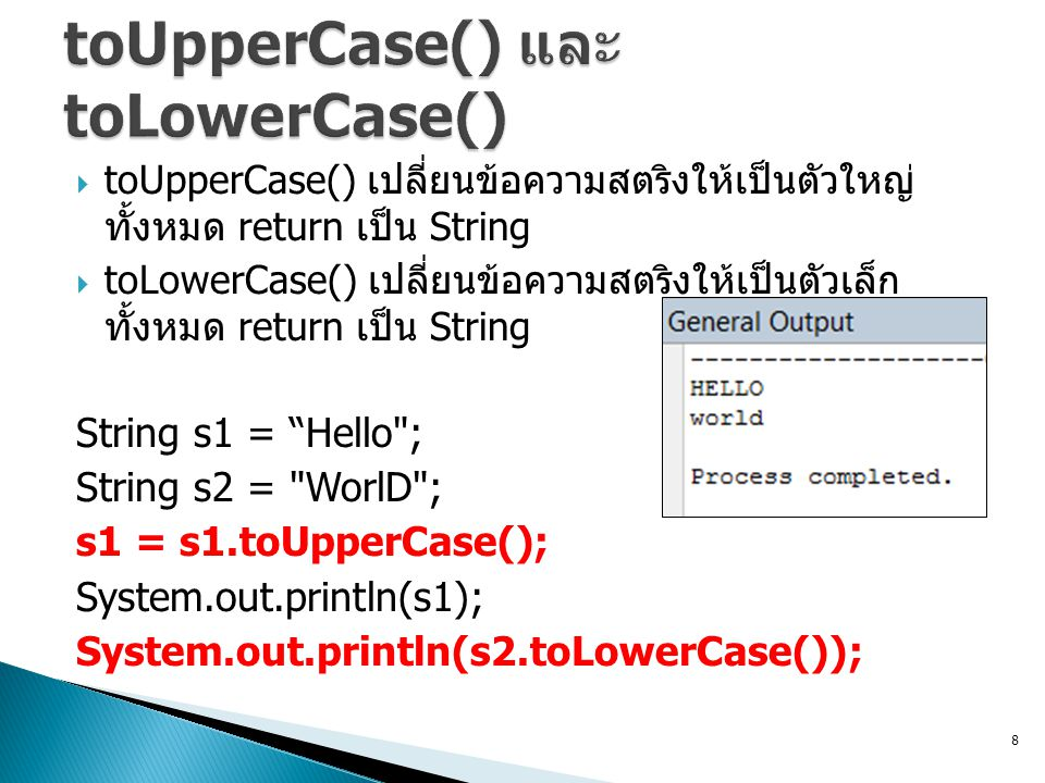 toUpperCase() และ toLowerCase()