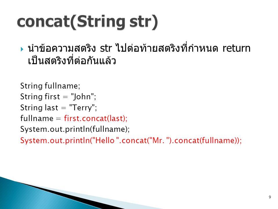 concat(String str) นำข้อความสตริง str ไปต่อท้ายสตริงที่กำหนด return เป็นสตริงที่ต่อกันแล้ว. String fullname;