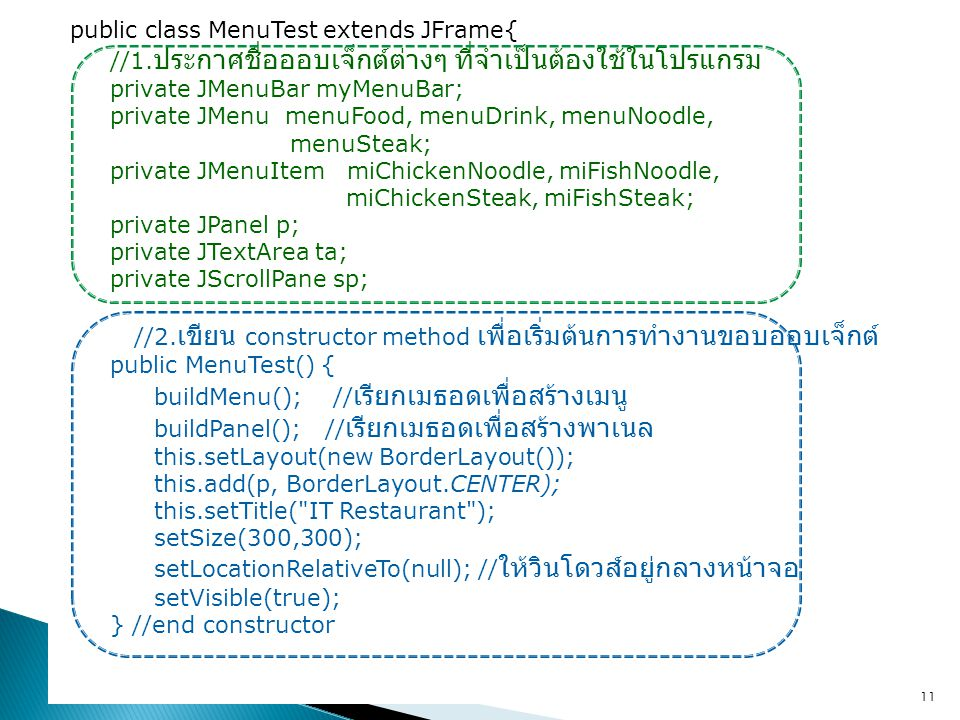 public class MenuTest extends JFrame{ //1