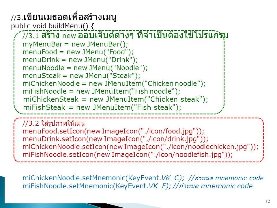 miChickenSteak = new JMenuItem( Chicken steak );