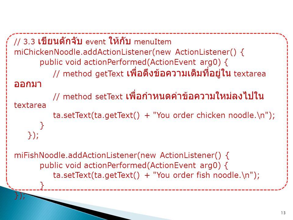 miChickenNoodle.addActionListener(new ActionListener() {