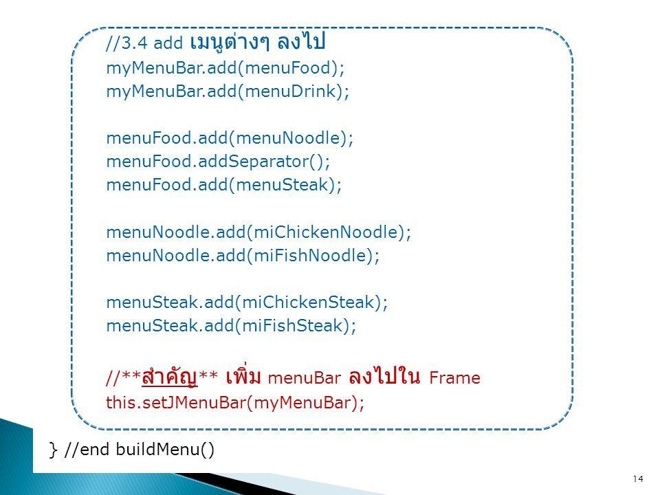 //3. 4 add เมนูต่างๆ ลงไป myMenuBar. add(menuFood); myMenuBar