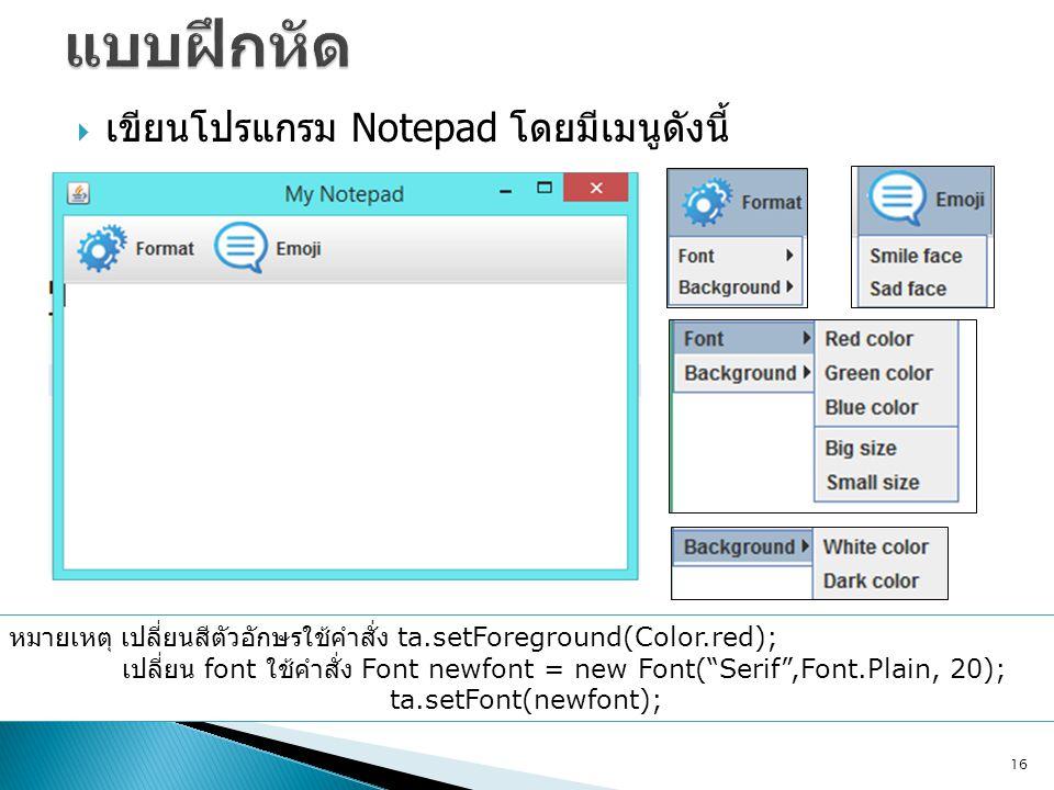 แบบฝึกหัด เขียนโปรแกรม Notepad โดยมีเมนูดังนี้