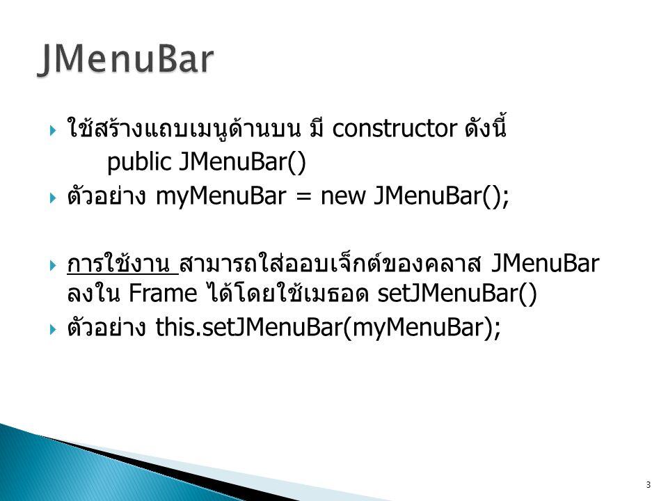 JMenuBar ใช้สร้างแถบเมนูด้านบน มี constructor ดังนี้ public JMenuBar()