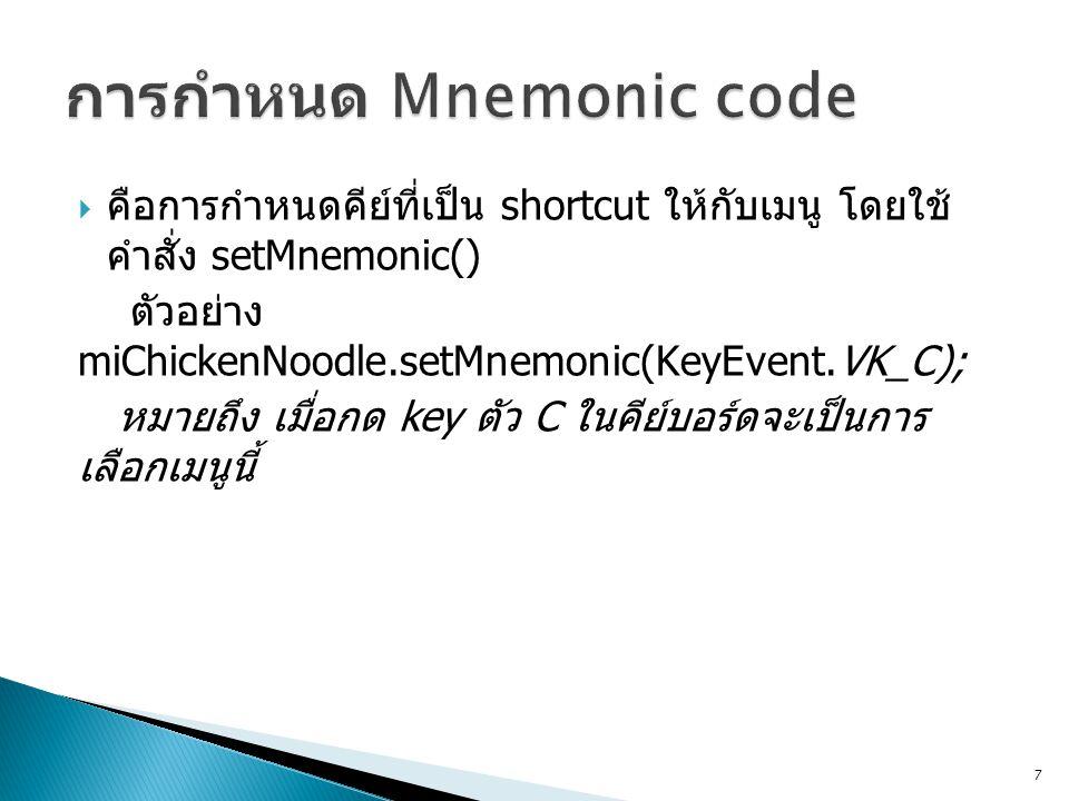 การกำหนด Mnemonic code
