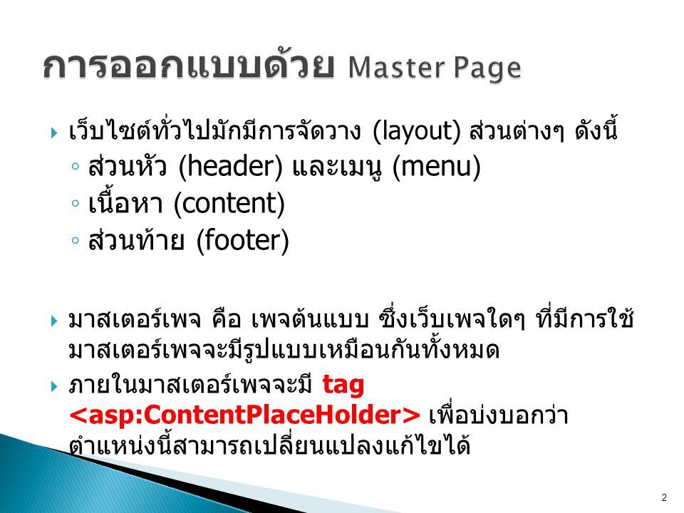 การออกแบบด้วย Master Page