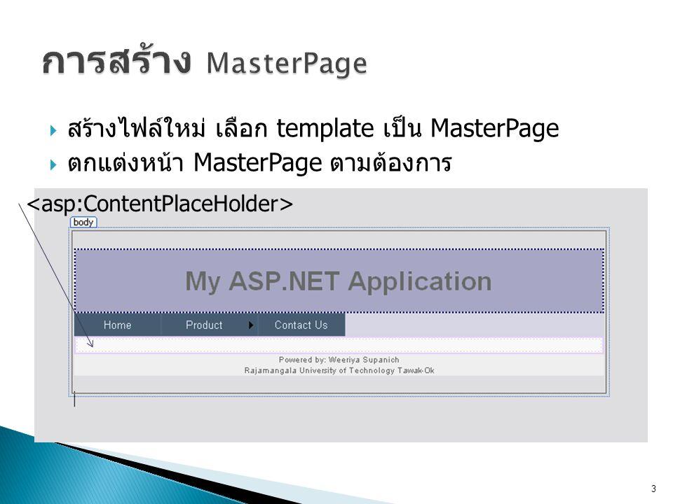 การสร้าง MasterPage สร้างไฟล์ใหม่ เลือก template เป็น MasterPage