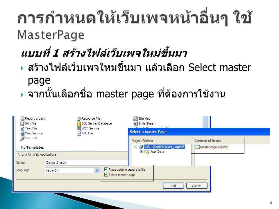 การกำหนดให้เว็บเพจหน้าอื่นๆ ใช้ MasterPage
