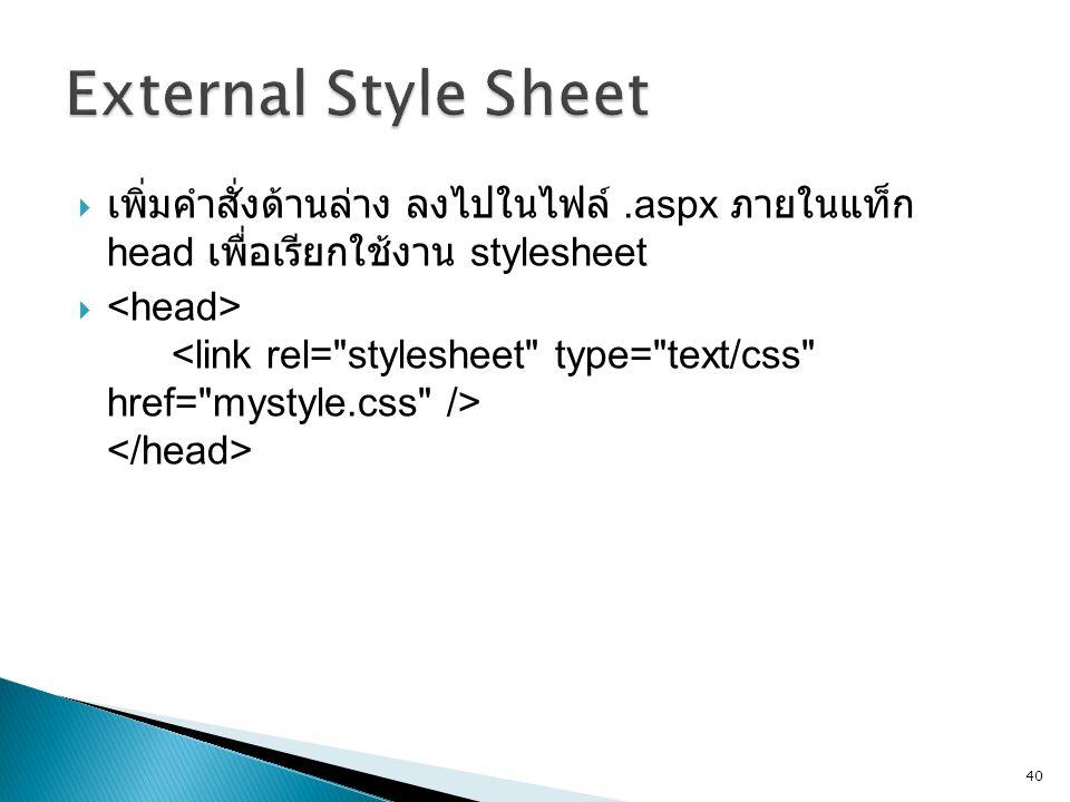 External Style Sheet เพิ่มคำสั่งด้านล่าง ลงไปในไฟล์ .aspx ภายในแท็ก head เพื่อเรียกใช้งาน stylesheet.