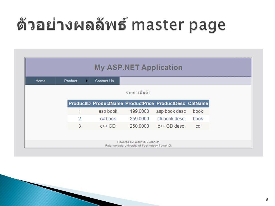 ตัวอย่างผลลัพธ์ master page