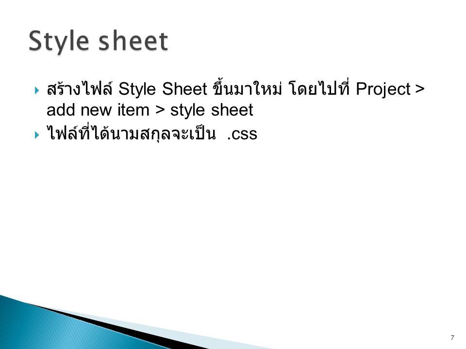 Style sheet สร้างไฟล์ Style Sheet ขึ้นมาใหม่ โดยไปที่ Project > add new item > style sheet.