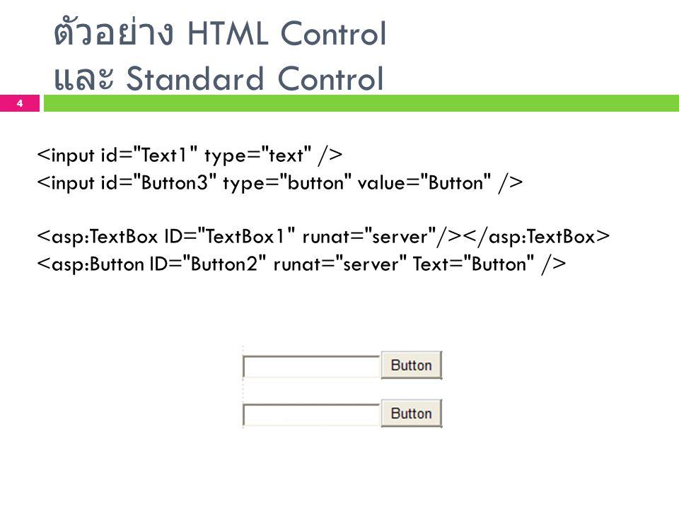 ตัวอย่าง HTML Control และ Standard Control