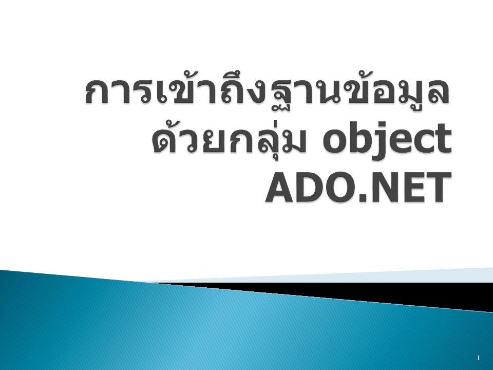 การเข้าถึงฐานข้อมูล ด้วยกลุ่ม object ADO.NET