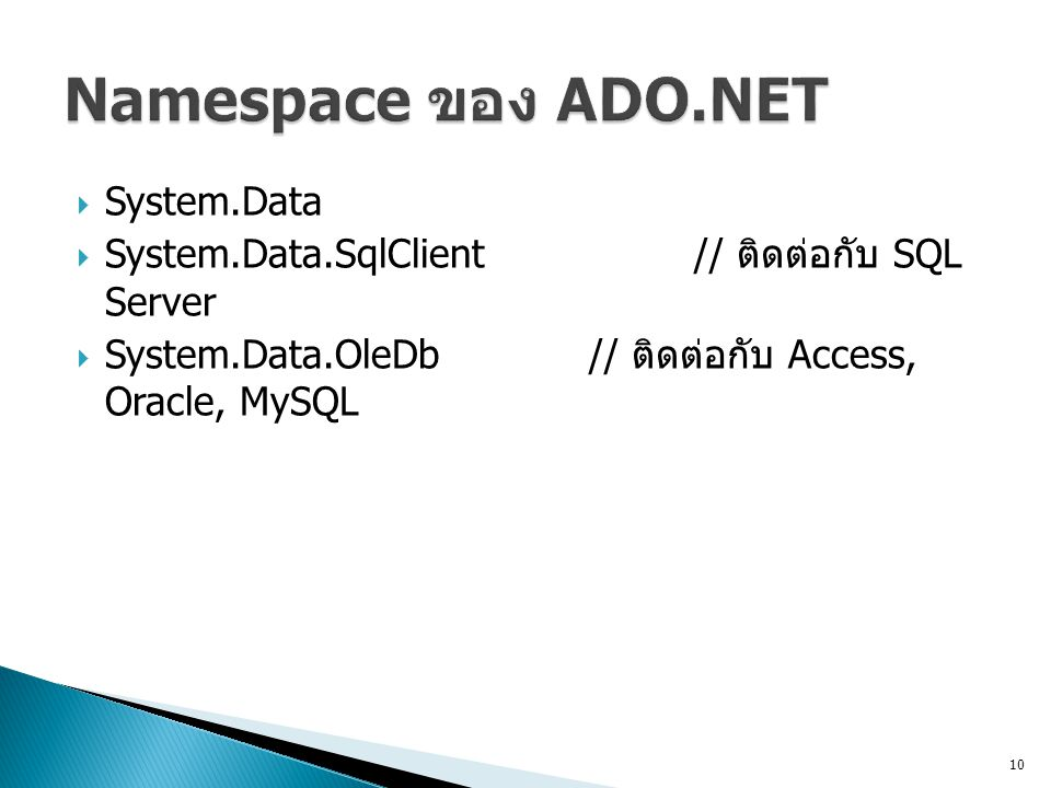 Namespace ของ ADO.NET System.Data