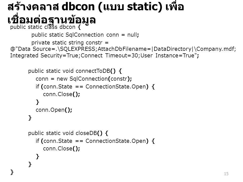 สร้างคลาส dbcon (แบบ static) เพื่อเชื่อมต่อฐานข้อมูล