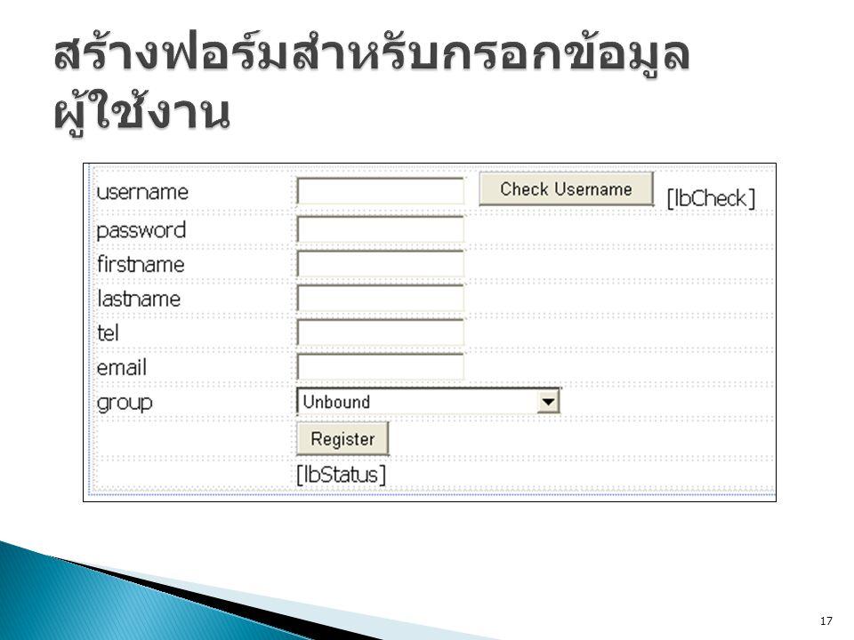 สร้างฟอร์มสำหรับกรอกข้อมูลผู้ใช้งาน