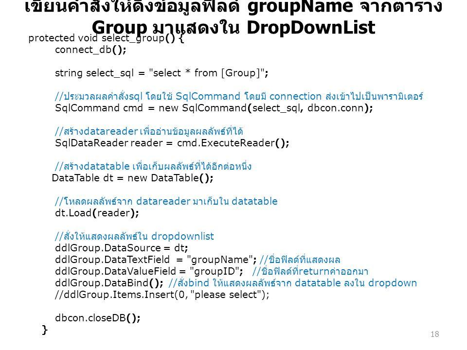 เขียนคำสั่งให้ดึงข้อมูลฟิลด์ groupName จากตาราง Group มาแสดงใน DropDownList