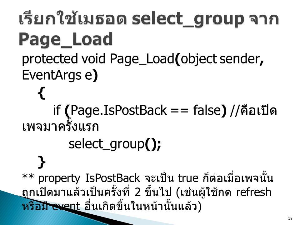 เรียกใช้เมธอด select_group จาก Page_Load