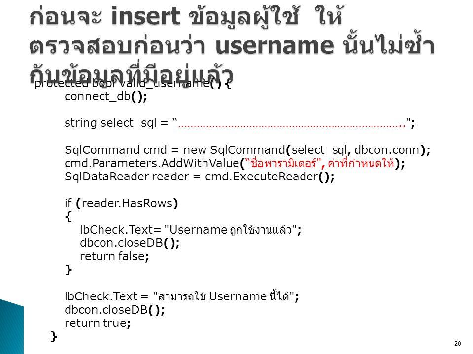 ก่อนจะ insert ข้อมูลผู้ใช้ ให้ตรวจสอบก่อนว่า username นั้นไม่ซ้ำกับข้อมูลที่มีอยู่แล้ว