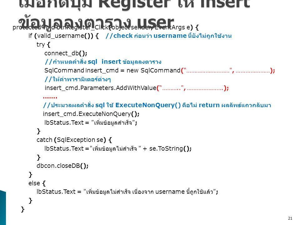 เมื่อกดปุ่ม Register ให้ insert ข้อมูลลงตาราง user