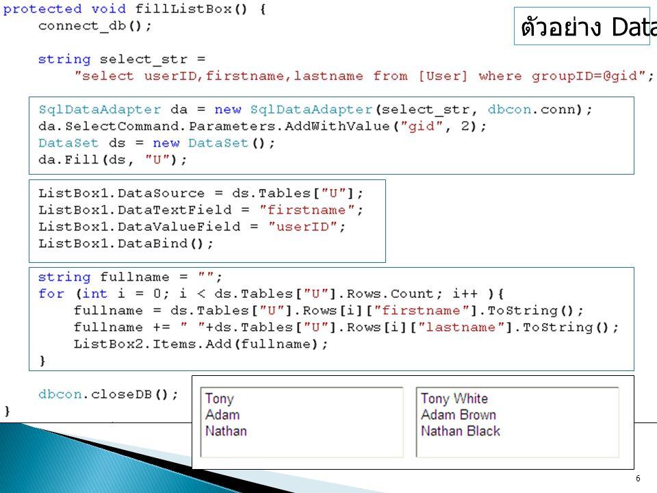 ตัวอย่าง DataSet