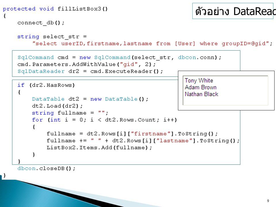ตัวอย่าง DataReader (2)