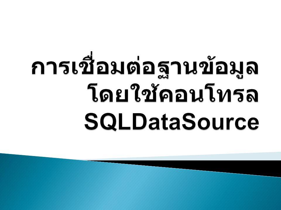 การเชื่อมต่อฐานข้อมูล โดยใช้คอนโทรล SQLDataSource