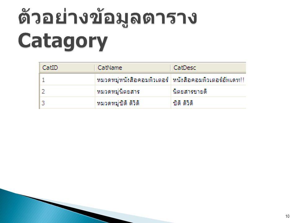 ตัวอย่างข้อมูลตาราง Catagory