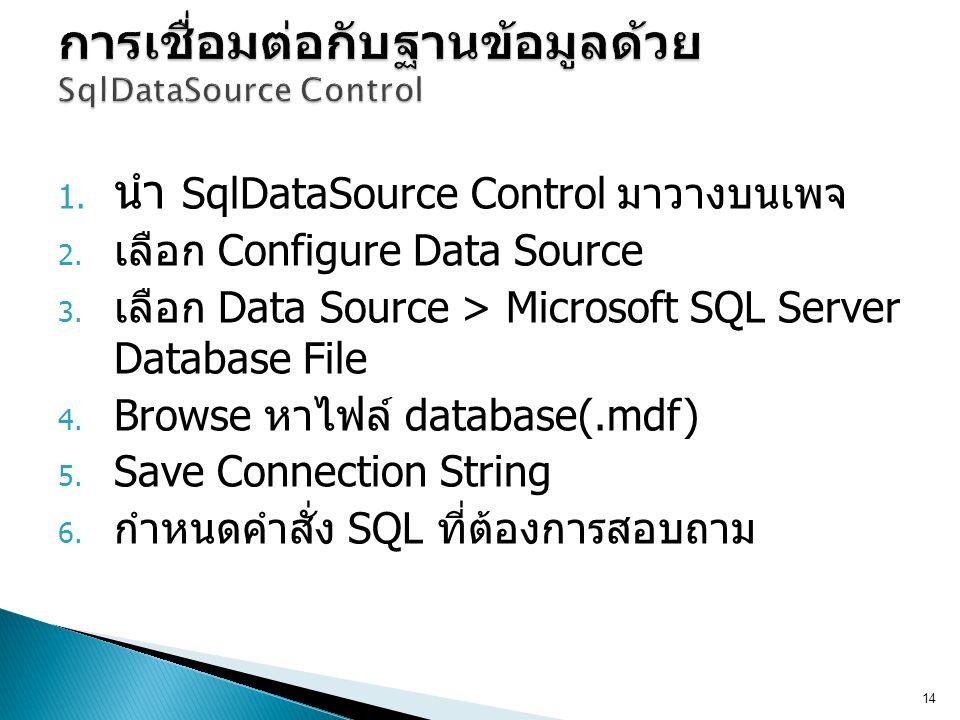 การเชื่อมต่อกับฐานข้อมูลด้วย SqlDataSource Control