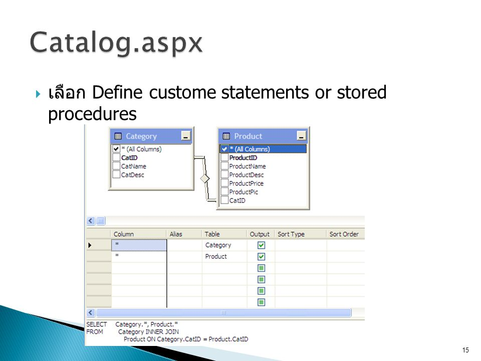 Catalog.aspx เลือก Define custome statements or stored procedures