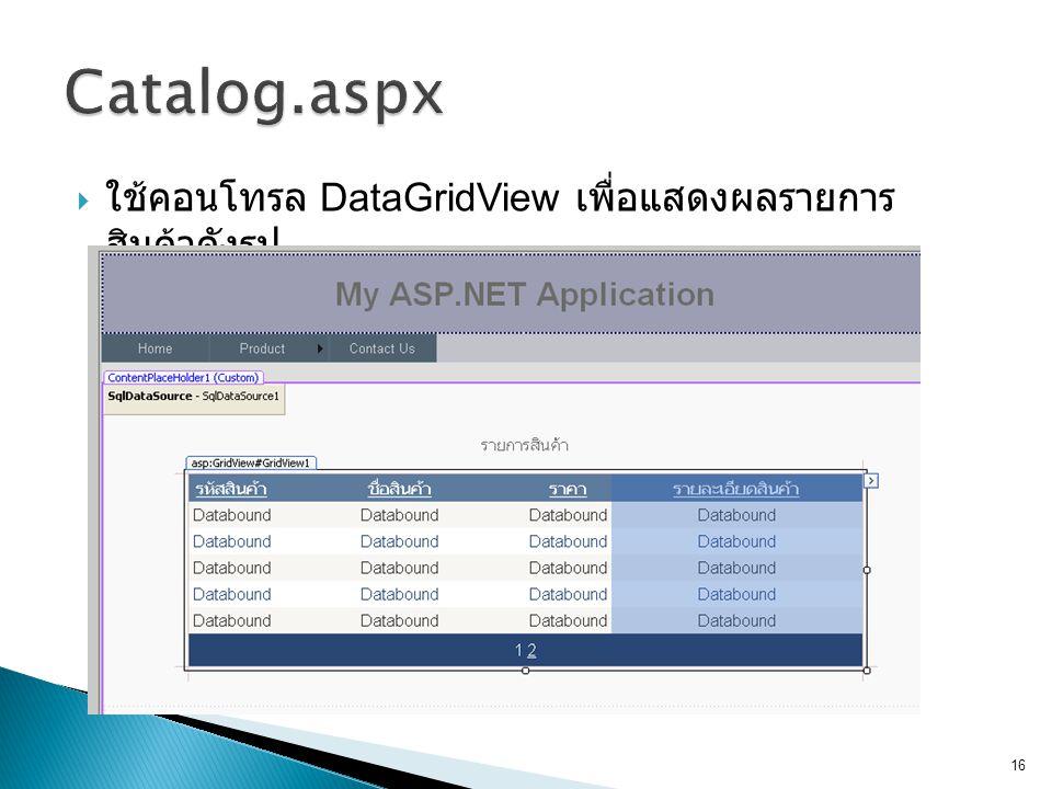 Catalog.aspx ใช้คอนโทรล DataGridView เพื่อแสดงผลรายการสินค้าดังรูป