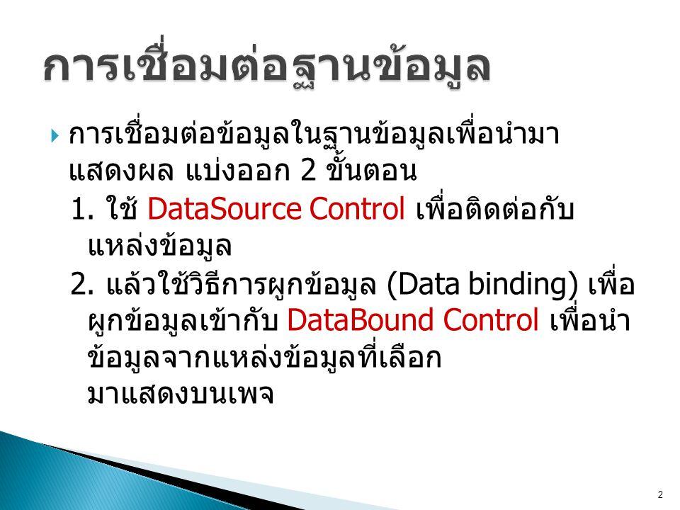 การเชื่อมต่อฐานข้อมูล