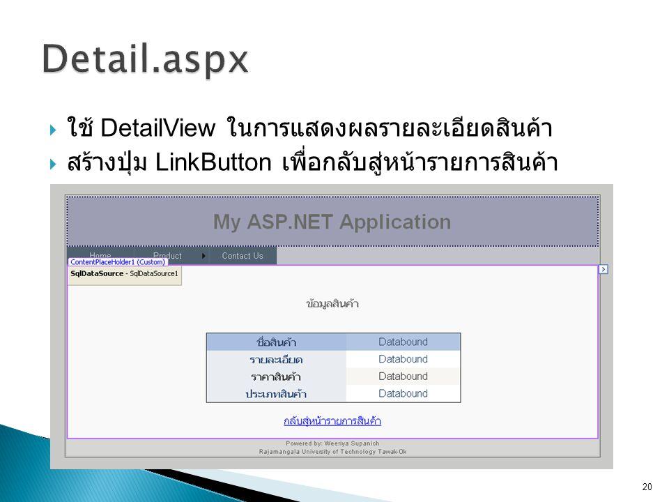 Detail.aspx ใช้ DetailView ในการแสดงผลรายละเอียดสินค้า