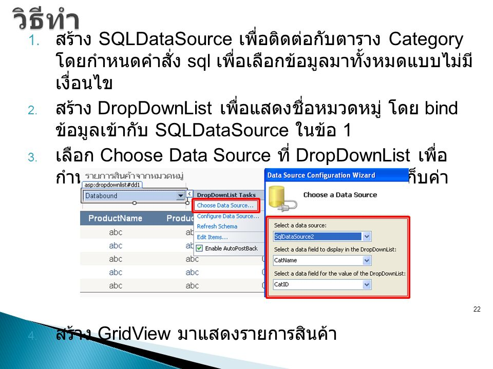 วิธีทำ สร้าง SQLDataSource เพื่อติดต่อกับตาราง Category โดยกำหนดคำสั่ง sql เพื่อ เลือกข้อมูลมาทั้งหมดแบบไม่มีเงื่อนไข.