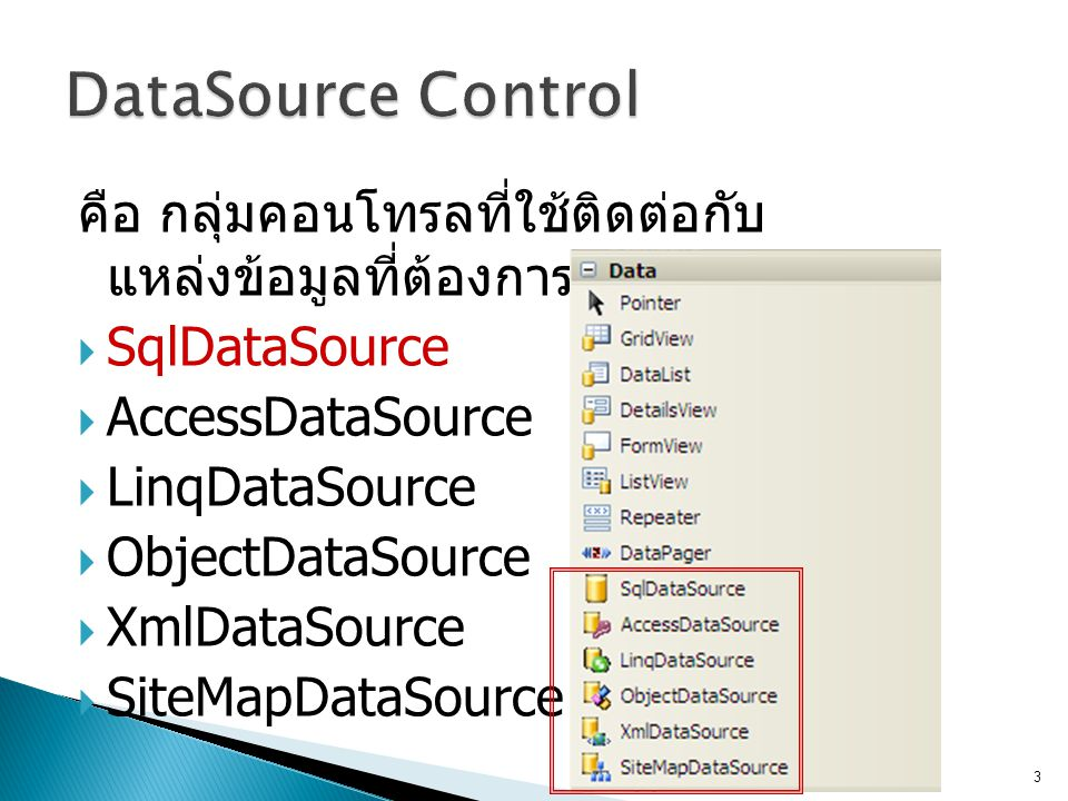 DataSource Control คือ กลุ่มคอนโทรลที่ใช้ติดต่อกับแหล่งข้อมูลที่ต้องการ มี 6 ชนิด. SqlDataSource. AccessDataSource.