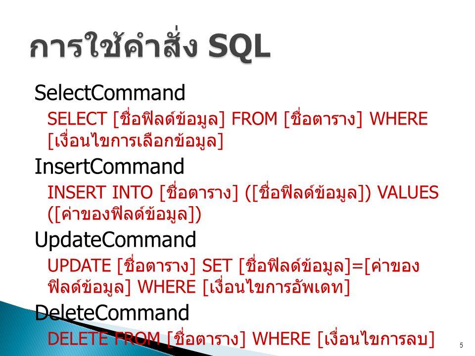 การใช้คำสั่ง SQL SelectCommand InsertCommand UpdateCommand