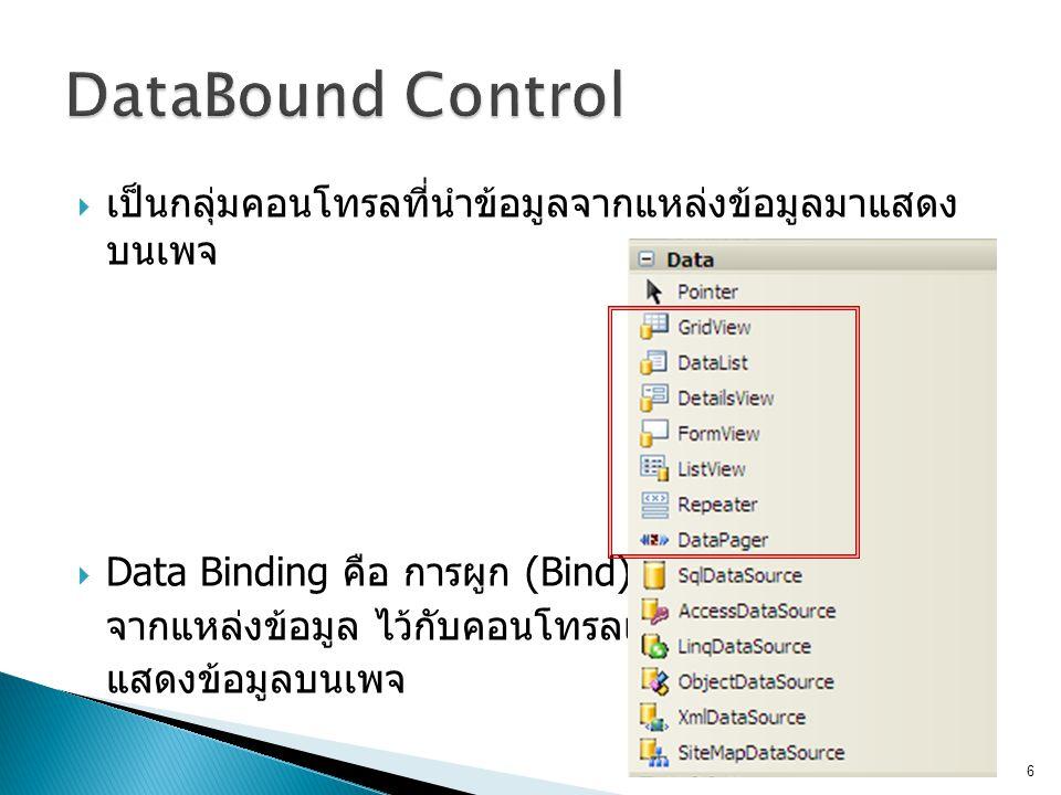 DataBound Control เป็นกลุ่มคอนโทรลที่นำข้อมูลจากแหล่งข้อมูลมาแสดงบนเพจ