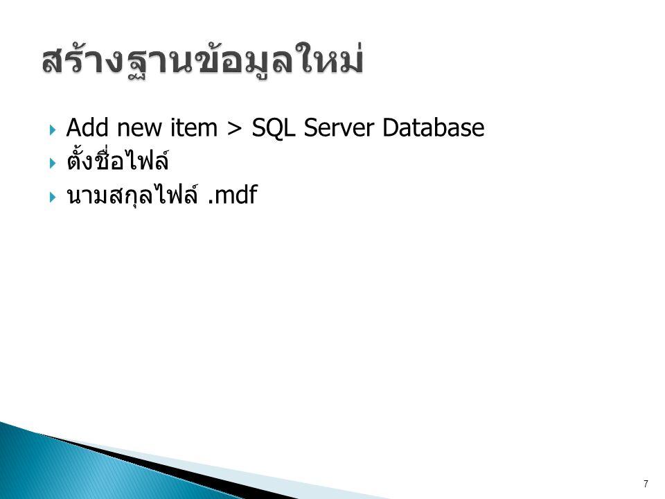 สร้างฐานข้อมูลใหม่ Add new item > SQL Server Database ตั้งชื่อไฟล์