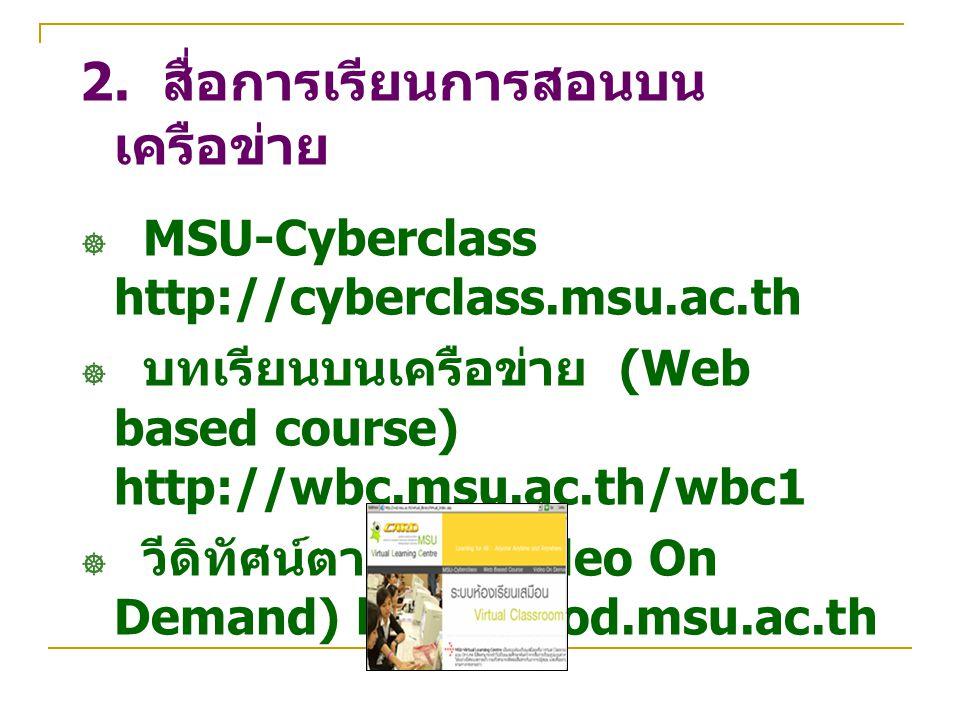 2. สื่อการเรียนการสอนบนเครือข่าย