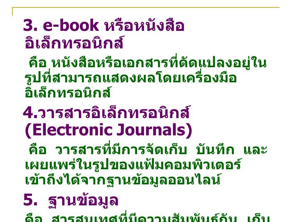 3. e-book หรือหนังสืออิเล็กทรอนิกส์